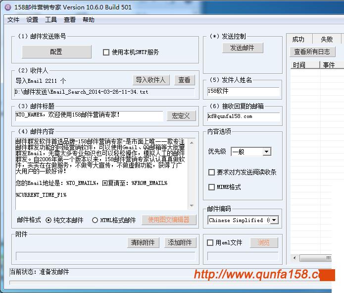 邮件群发软件-158邮件营销专家