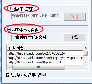 158邮件地址搜索专家