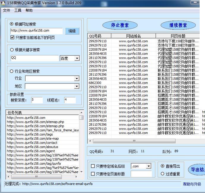158营销QQ采集专家