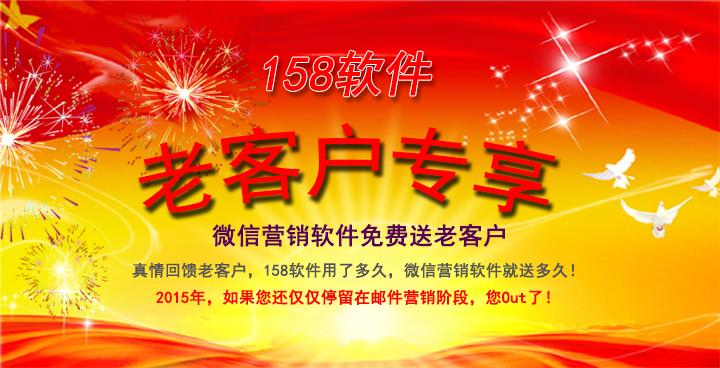 邮件群发软件优惠促销720x368