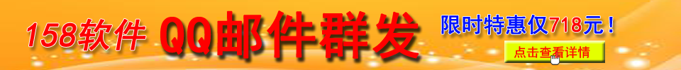 QQ邮件群发套餐限时特惠仅718元
