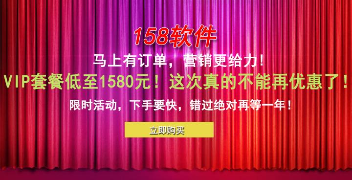 2014年年底VIP套餐优惠促销720x368