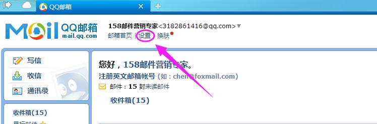QQ邮件群发软件