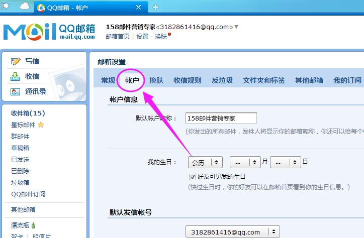 群发QQ邮件