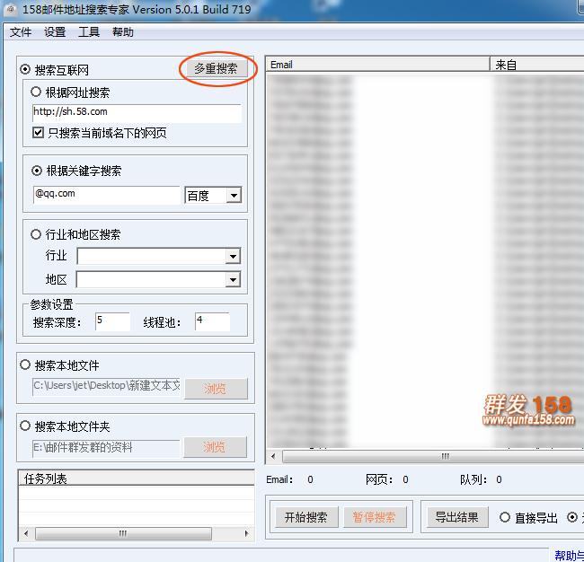 邮件群发必备软件,158邮件地址搜索专家